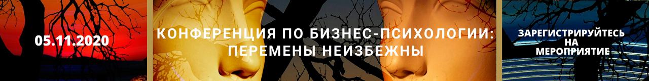 https://www.eestikonverentsikeskus.ee/ru/event/business_psyhology/