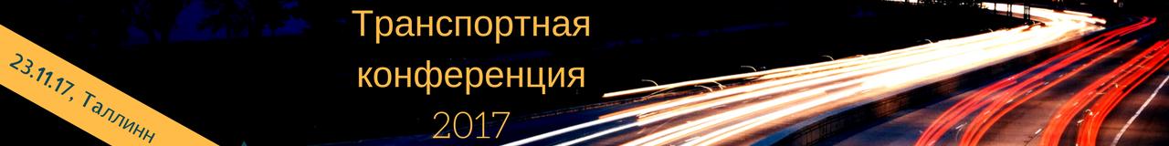 Транспортнаяконференция2017