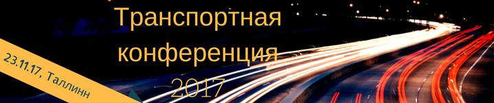 Транспортнаяконференция2017mobiil